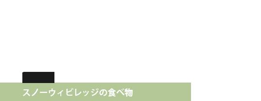 http://bncompany.babyblue.jp/website/snowyvillage/wp-content/uploads/2018/10/CenterTitle3.png