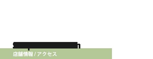 http://bncompany.babyblue.jp/website/snowyvillage/wp-content/uploads/2018/10/CenterTitle5.png