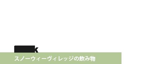 http://bncompany.babyblue.jp/website/snowyvillage/wp-content/uploads/2018/11/CenterTitle-drink.png
